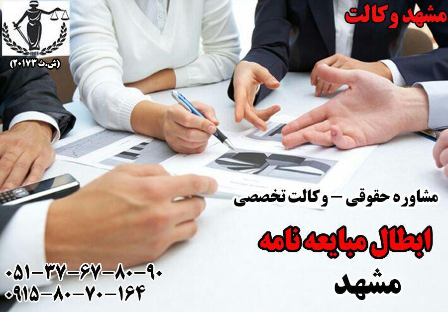 وکیل ابطال مبایعه نامه در مشهد