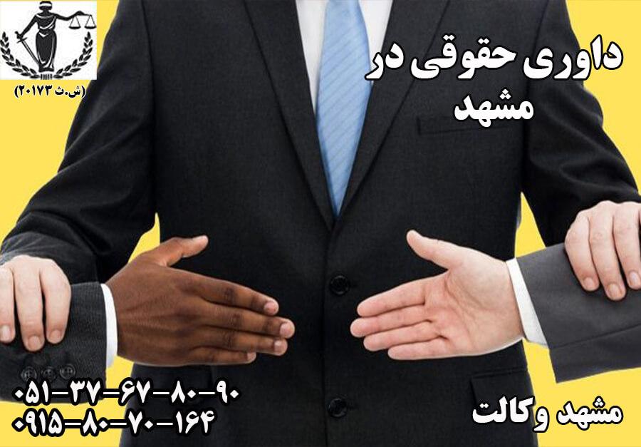 بهترین وکیل داوری در مشهد
