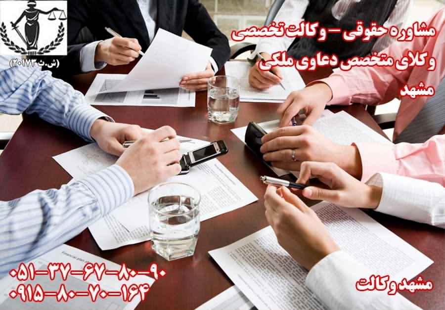 وکیل ملکی در مشهد
