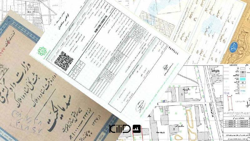 ممنوعیت داوران از رسیدگی به اختلافات مربوط به امور ثبت اسناد و املاک