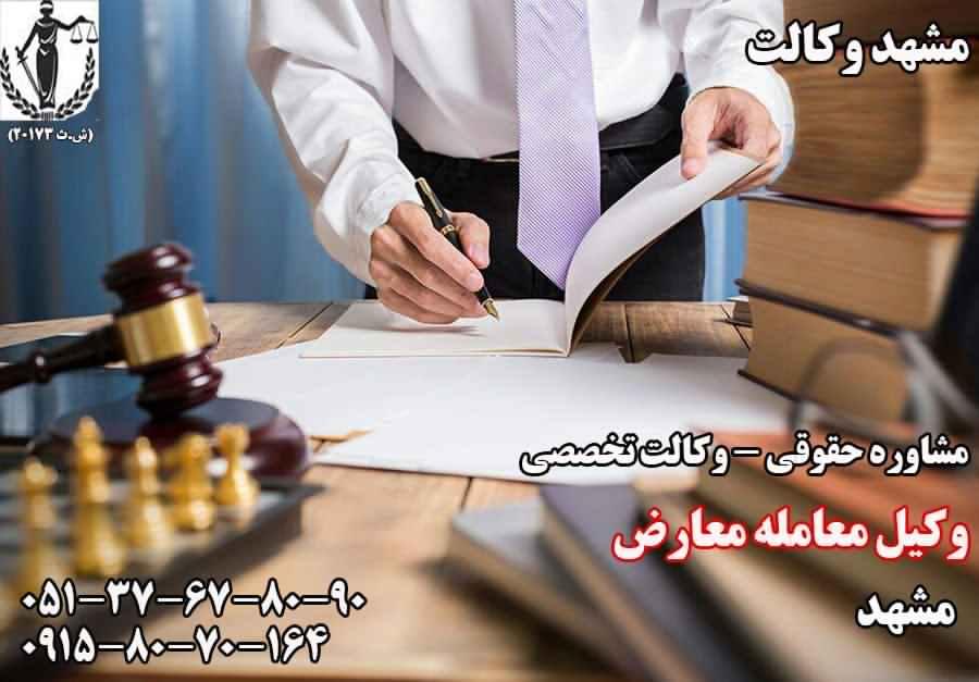 بررسی مواد قانونی مربوط به معامله معارض