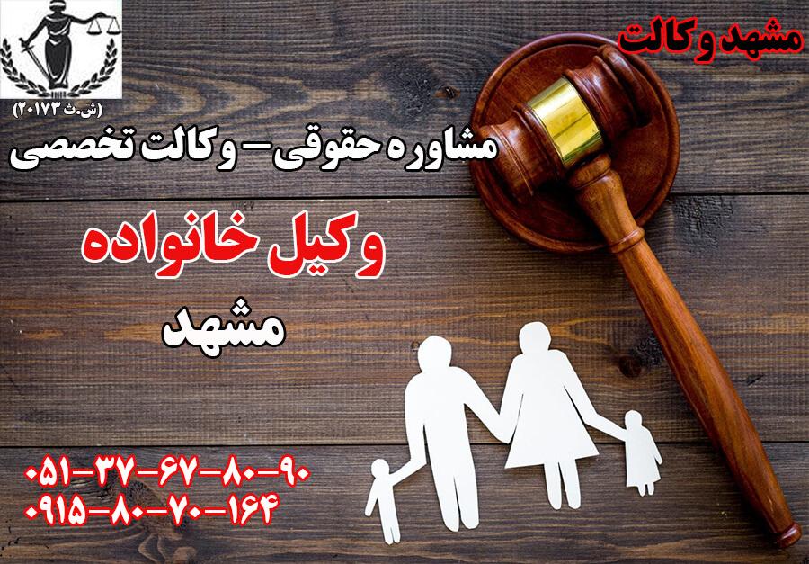 رای توفیقی طلاق توافقی