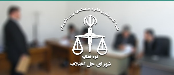 تصویب لایحه شوراهای حل اختلاف در قوه قضاییه
