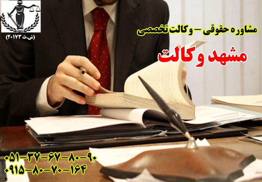 بهترین وکلای مشهد
