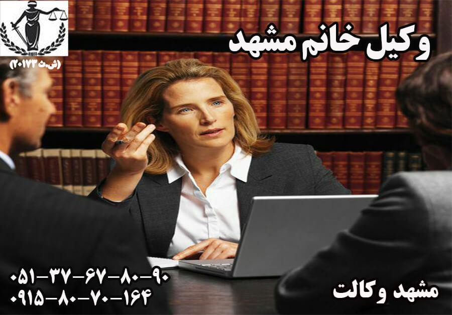 وکیل خانم