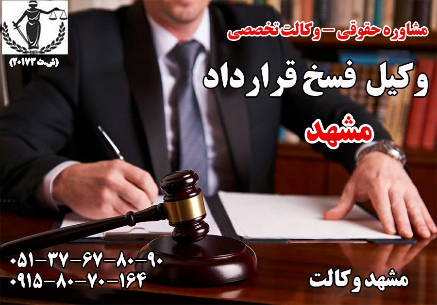 وکیل فسخ