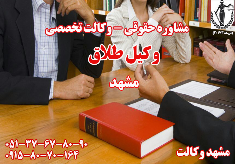 بهترین وکیل طلاق در مشهد