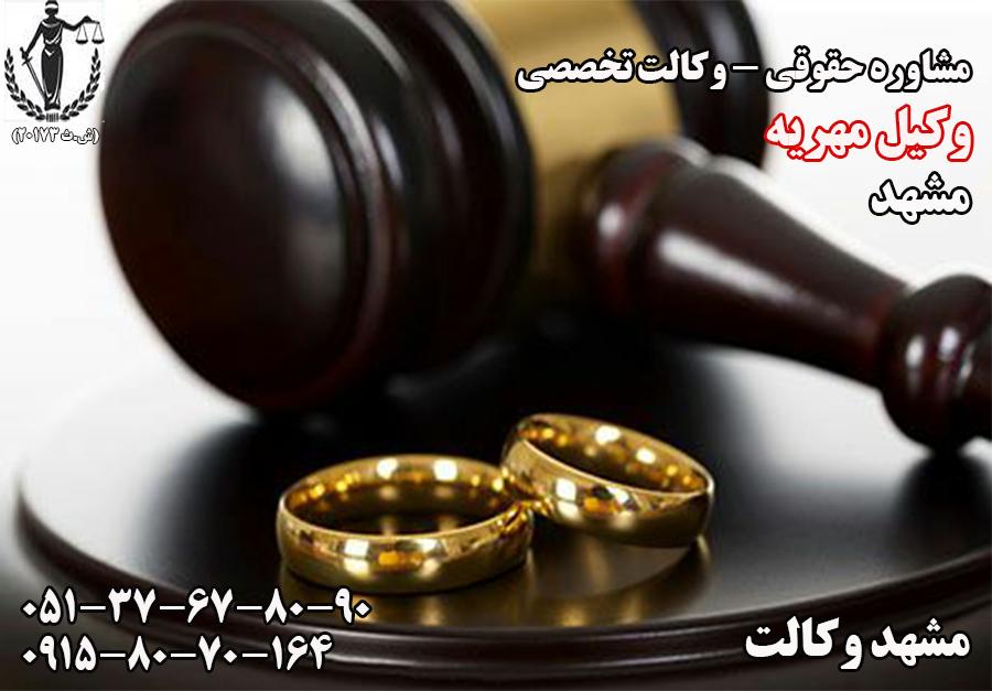 بهترین وکیل مهریه در مشهد
