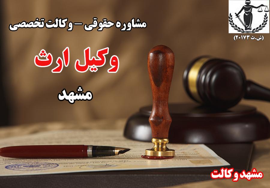 بهترین وکیل ارث در مشهد