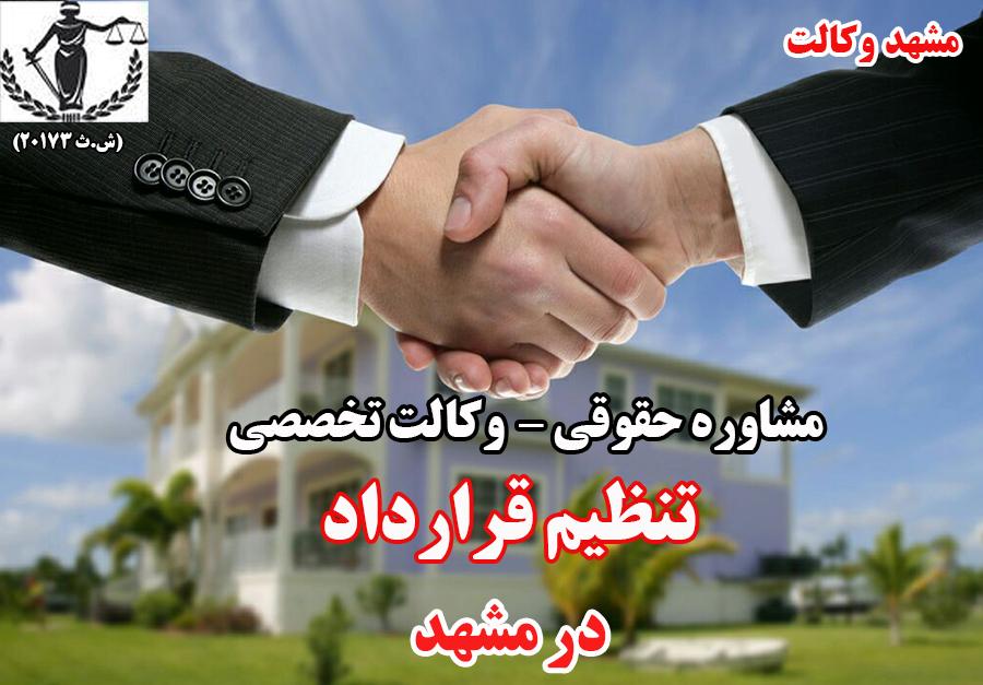 بهترین وکیل تنظیم قرارداد در مشهد