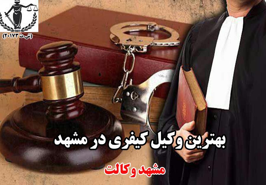 بهترین وکیل کیفری در مشهد